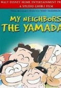 Gia Đình Yamada (My Neighbors the Yamadas) (1999)