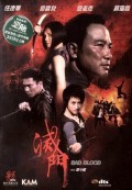 Bad Blood (Diệt Môn) (2010)