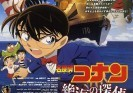 Thám Tử Conan 17: Mắt Ngầm Trên Biển (Detective Conan Movie 17: Private Eye in the Distant Sea) (2013)