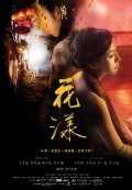 Ripples of Desire (Hoa Dạng) (2012)