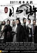 Tân Thủy Hử (All Men Are Brothers) (2011)