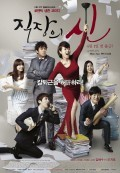Nữ Hoàng Công Sở (The Queen of Office) (2013)