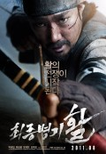 Trận Chiến Cung Thủ (Arrow, The Ultimate Weapon) (2011)