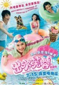 Xuất Thủy Phù Dung (The Fantastic Water Babes) (2010)