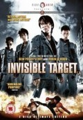 Bản Sắc Anh Hùng (Invisible Target) (2007)