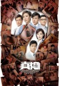The Other Truth (Chân Tướng) (2011)