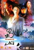 Thục Sơn Kỳ Hiệp (The Legend of Zu) (Zu Warriors) (2001)