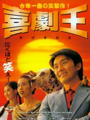 Vua Hài Kịch (King of Comedy) (1999)