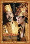 Curse of the Golden Flower (Hoàng Kim Giáp) (2006)