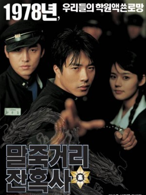 Một Thời Học Sinh (Once Upon A Time In High School) (2004)
