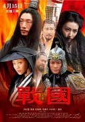 The Warring States (Chiến Quốc) (2011)
