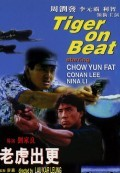 Long Hổ Cớm (Tiger on Beat) (1988)