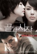 In My End is My Beginning (2013)