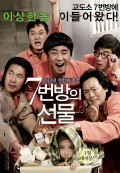 Miracle in Cell No.7 (Phòng Giam Hạnh Phúc) (2013)