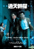 Cảnh Sát Tài Ba (The Ultimate Crime Fighter) (2007)